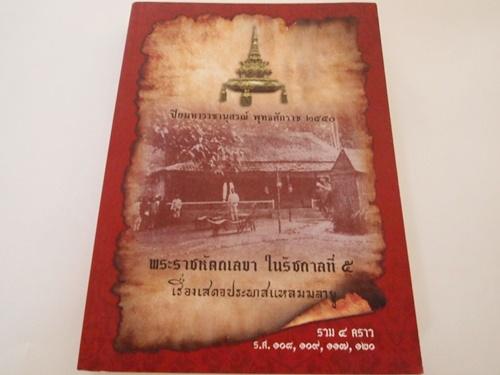 ปิยมหาราชานุสรณ์ พุทธศักราช 2550