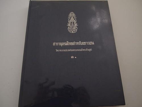 สารานุกรมไทยสำหรับเยาวชน โดย พระราชประสงค์ในพระบาทสมเด็จพระเจ้าอยู่หัว