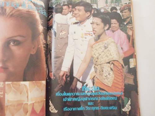 พระราชพิธีอภิเษกสมรส ฟ้าหญิงเล็ก-รท. วีระยุทธ 1