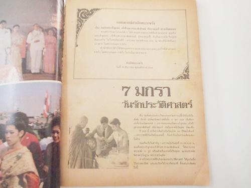 พระราชพิธีอภิเษกสมรส ฟ้าหญิงเล็ก-รท. วีระยุทธ 3