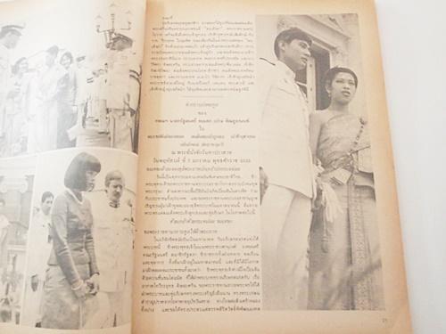 พระราชพิธีอภิเษกสมรส ฟ้าหญิงเล็ก-รท. วีระยุทธ 6