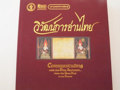 วิวัฒน์การอ่านไทย