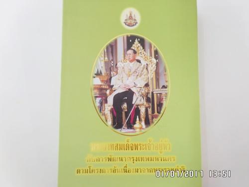 พระบาทสมเด็จพระเจ้าอยู่หัวกับการพัฒนากรุงเทพมหานครตามโครงการอันเนื่องมาจากพระราชดำริ