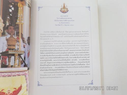 พระบาทสมเด็จพระเจ้าอยู่หัวกับการพัฒนากรุงเทพมหานครตามโครงการอันเนื่องมาจากพระราชดำริ 1