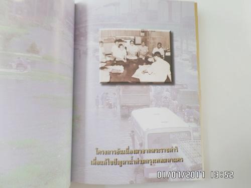 พระบาทสมเด็จพระเจ้าอยู่หัวกับการพัฒนากรุงเทพมหานครตามโครงการอันเนื่องมาจากพระราชดำริ 7