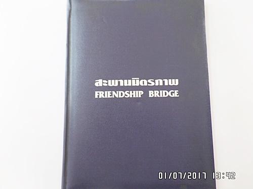 สะพานมิตรภาพ