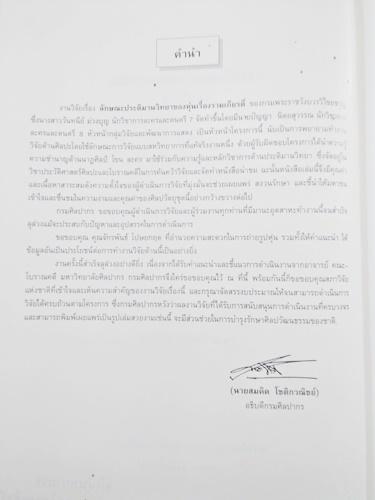 ลักษณะประติมานวิทยาของหุ่นเรื่องรามเกียรติ์ (ภาษาไทย-อังกฤษ) 1