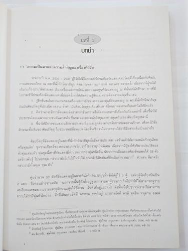 ลักษณะประติมานวิทยาของหุ่นเรื่องรามเกียรติ์ (ภาษาไทย-อังกฤษ) 3