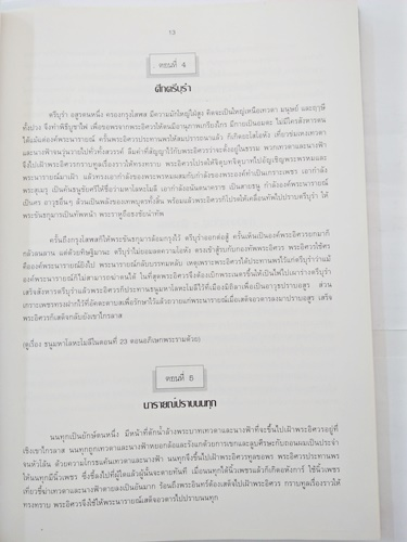 ลักษณะประติมานวิทยาของหุ่นเรื่องรามเกียรติ์ (ภาษาไทย-อังกฤษ) 4
