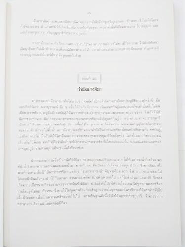 ลักษณะประติมานวิทยาของหุ่นเรื่องรามเกียรติ์ (ภาษาไทย-อังกฤษ) 5