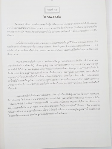 ลักษณะประติมานวิทยาของหุ่นเรื่องรามเกียรติ์ (ภาษาไทย-อังกฤษ) 6
