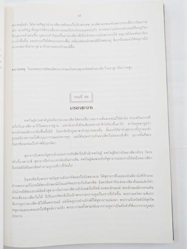 ลักษณะประติมานวิทยาของหุ่นเรื่องรามเกียรติ์ (ภาษาไทย-อังกฤษ) 7