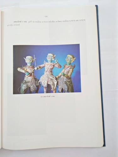 ลักษณะประติมานวิทยาของหุ่นเรื่องรามเกียรติ์ (ภาษาไทย-อังกฤษ) 8