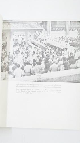 ที่ระลึกในวันพระราชสมภพครบสามรอบ 5 ธันวาคม พระพุทธศักราช 2506 2