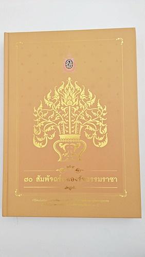 70 สัมพัจฉร์ฉลองรัชธรรมราชา