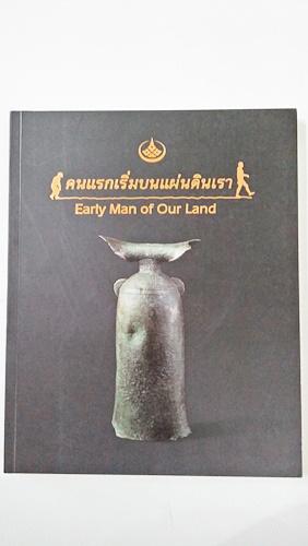 คนแรกเริ่มบนแผ่นดินเรา = Early man of our land
