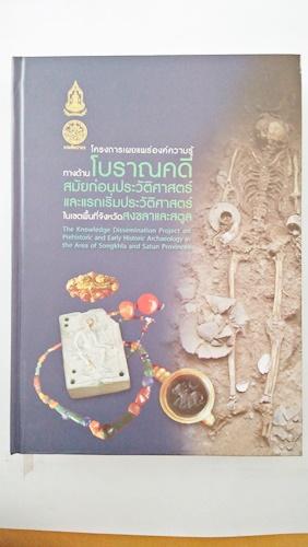 โครงการเผยแพร่องค์ความรู้ทางด้านโบราณคดีสมัยก่อนประวัติศาสตร์และแรกเริ่ม ประวัติศาสตร์ในเขตพื้นที่จั