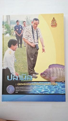 ปลานิล:ปลาพระราชทานเพื่อปวงชนชาวไทย