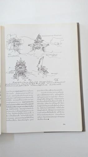 บ้านและหมู่บ้านพื้นถิ่น 6
