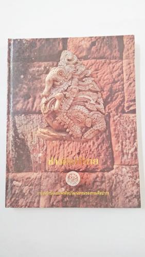 ช่างศิลป์ไทย