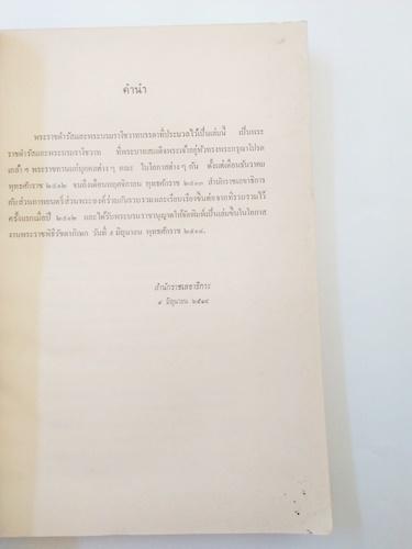 ประมวลพระราชดำรัส และ พระบรมราโชวาท ตั้งแต่เดือน ธันวาคม 2512 จนถึงเดือน พฤศจิกายน 2513 1
