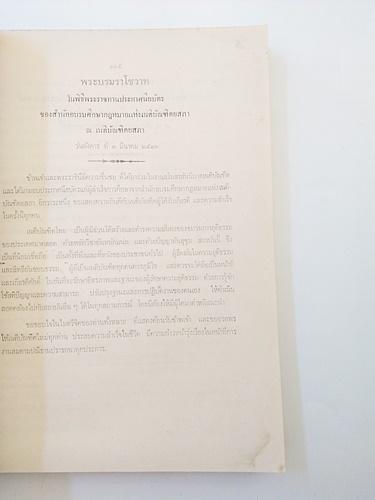 ประมวลพระราชดำรัส และ พระบรมราโชวาท ตั้งแต่เดือน ธันวาคม 2512 จนถึงเดือน พฤศจิกายน 2513 7