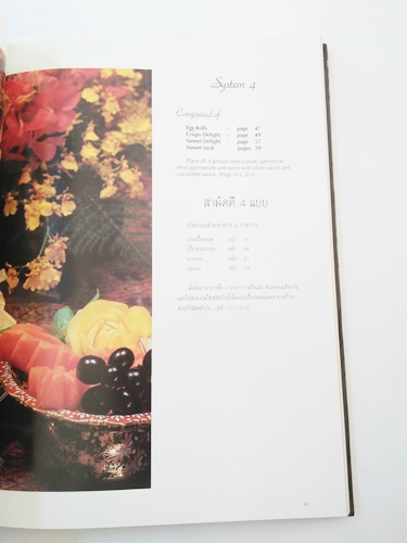 Thai Culinary Art (สองภาษาไทย-อังกฤษ) 6