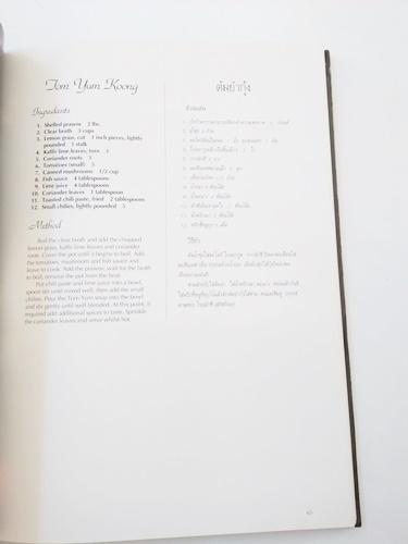 Thai Culinary Art (สองภาษาไทย-อังกฤษ) 8