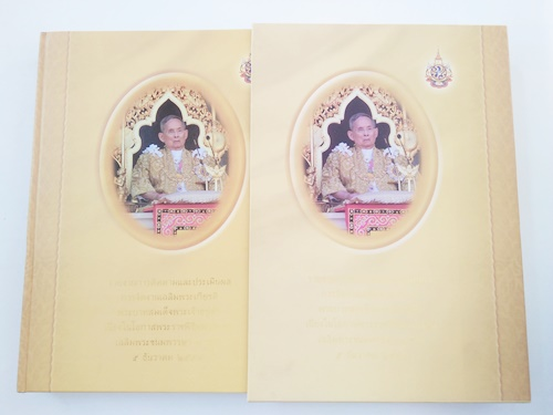 รายงานการติดตามและประเมินผลการจัดงานเฉลิมพระเกียรติพระบาทสมเด็จพระเจ้าอยู่หัวเนื่องในโอกาสพระราชพิธ