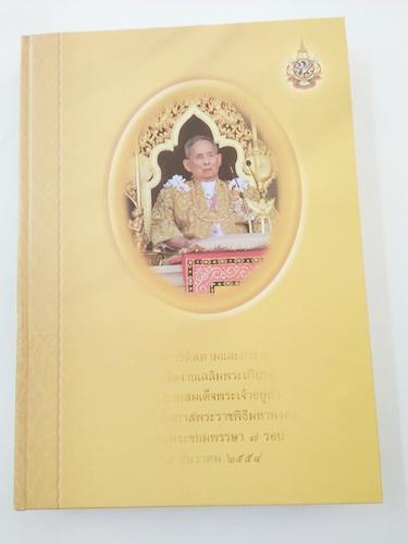 รายงานการติดตามและประเมินผลการจัดงานเฉลิมพระเกียรติพระบาทสมเด็จพระเจ้าอยู่หัวเนื่องในโอกาสพระราชพิธ 1