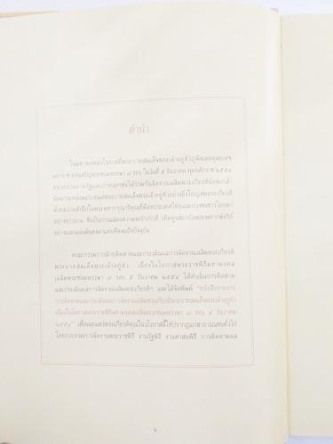 รายงานการติดตามและประเมินผลการจัดงานเฉลิมพระเกียรติพระบาทสมเด็จพระเจ้าอยู่หัวเนื่องในโอกาสพระราชพิธ 2