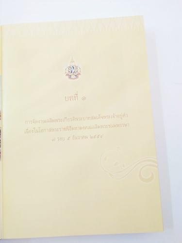 รายงานการติดตามและประเมินผลการจัดงานเฉลิมพระเกียรติพระบาทสมเด็จพระเจ้าอยู่หัวเนื่องในโอกาสพระราชพิธ 4