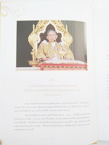 รายงานการติดตามและประเมินผลการจัดงานเฉลิมพระเกียรติพระบาทสมเด็จพระเจ้าอยู่หัวเนื่องในโอกาสพระราชพิธ 5