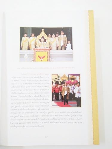 รายงานการติดตามและประเมินผลการจัดงานเฉลิมพระเกียรติพระบาทสมเด็จพระเจ้าอยู่หัวเนื่องในโอกาสพระราชพิธ 7