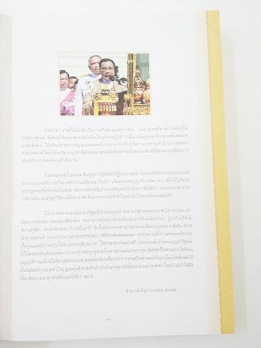 รายงานการติดตามและประเมินผลการจัดงานเฉลิมพระเกียรติพระบาทสมเด็จพระเจ้าอยู่หัวเนื่องในโอกาสพระราชพิธ 9