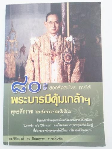 ๘๐ ปี ของสังคมไทย ภายใต้พระบารมีคุ้มเกล้าฯ พุทธศักราช ๒๔๗๐-๒๕๕๐