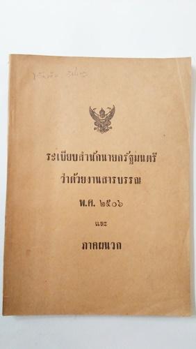 ระเบียบสำนักนายกรัฐมนตรีว่าด้วยงานสารบรรณ พ.ศ. 2506 และภาคผนวก.