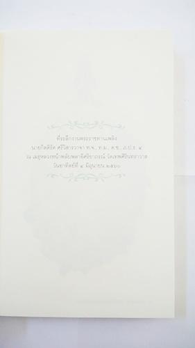 หนังสืออนุสรณ์งานพระราชทานเพลิงศพ นายกิตติรัต ศรีวิศาลวาจา 1