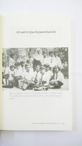 หนังสืออนุสรณ์งานพระราชทานเพลิงศพ นายกิตติรัต ศรีวิศาลวาจา 2
