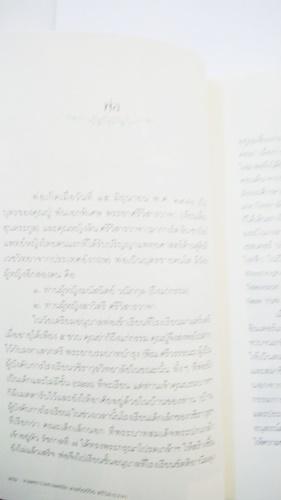 หนังสืออนุสรณ์งานพระราชทานเพลิงศพ นายกิตติรัต ศรีวิศาลวาจา 3