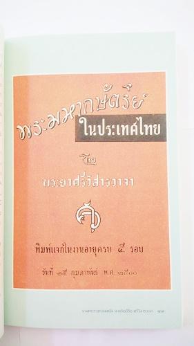 หนังสืออนุสรณ์งานพระราชทานเพลิงศพ นายกิตติรัต ศรีวิศาลวาจา 6