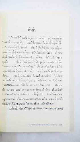 หนังสืออนุสรณ์งานพระราชทานเพลิงศพ นายกิตติรัต ศรีวิศาลวาจา 7