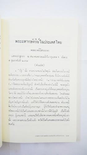 หนังสืออนุสรณ์งานพระราชทานเพลิงศพ นายกิตติรัต ศรีวิศาลวาจา 8