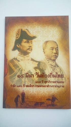 18 มีนา วันท้องถิ่นไทย : 107 ปี สุขาภิบาลท่าฉลอม รำลึก 150 ปี สมเด็จฯ กรมพระยาดำรงราชานุภาพ