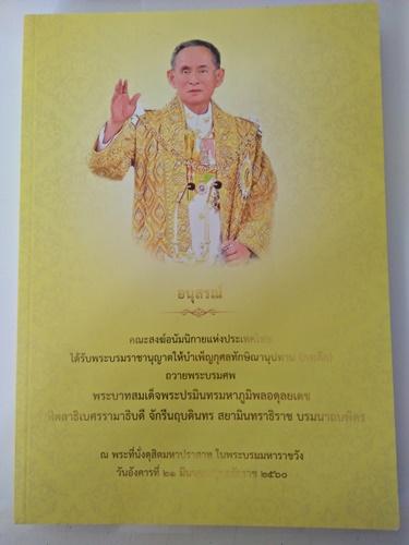 หนังสืออนุสรณ์ คณะสงฆ์อนัมนิกายแห่งประเทศไทย ได้รับพระบรมราชานุญาตให้บำเพ็ญกุศลทักษิณานุปทาน (กงเต๊