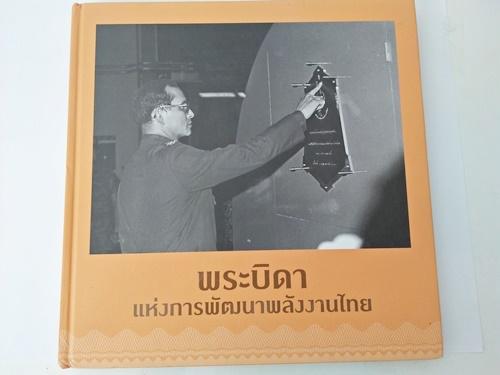 พระบิดาแห่งการพัฒนาพลังงานไทย