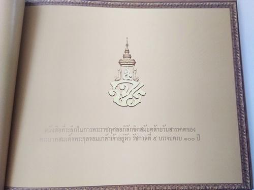 หนังสือที่ระลึกในการพระราชกุศลอภิลักขิตสมัยคล้ายวันเสด็จสวรรคต พระบาทสมเด็จพระจุลจอมเกล้าเจ้าอยู่หัว 1