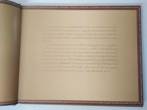 หนังสือที่ระลึกในการพระราชกุศลอภิลักขิตสมัยคล้ายวันเสด็จสวรรคต พระบาทสมเด็จพระจุลจอมเกล้าเจ้าอยู่หัว 2