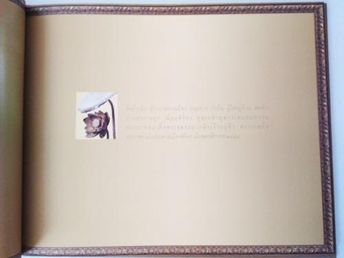 หนังสือที่ระลึกในการพระราชกุศลอภิลักขิตสมัยคล้ายวันเสด็จสวรรคต พระบาทสมเด็จพระจุลจอมเกล้าเจ้าอยู่หัว 7