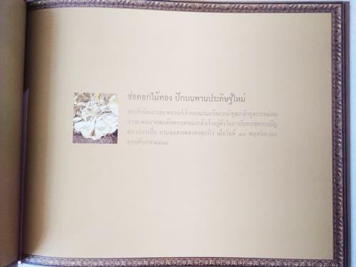 หนังสือที่ระลึกในการพระราชกุศลอภิลักขิตสมัยคล้ายวันเสด็จสวรรคต พระบาทสมเด็จพระจุลจอมเกล้าเจ้าอยู่หัว 8
